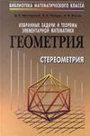 Избранные задачи и теоремы элементарной математики - Шклярский Д.О., Ченцов Н.Н., Яглом И.М. - Часть 3 - Геометрия - Стереометрия - 2000