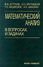 Математический анализ в вопросах и задачах - Бутузов В.Ф. и др.