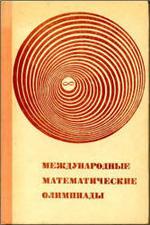 Международные математические олимпиады - Морозова Е.А. и др.