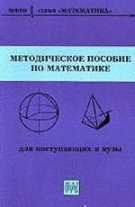 Методическое пособие по математике для поступающих в ВУЗы - Под ред. Шабунина М.А.