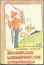 Московские математические олимпиады - Гальперин Г.А., Толпыго А.К.
