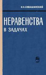Неравенства в задачах - Сивашинский И.Х.