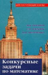 Конкурсные задачи по математике - Потапов М.К., Олехник С.Н., Нестеренко Ю.В.