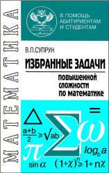 Избранные задачи повышенной сложности по математике - Супрун В.П.