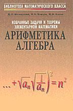 Избранные задачи и теоремы элементарной математики - Часть 1 - Арифметика и алгебра - Шклярский Д.О, Ченцов Н.Н., Яглом И.М.