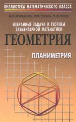 Избранные задачи и теоремы элементарной математики - Часть 2 - Геометрия (Планиметрия) - Шклярский Д.О, Ченцов Н.Н., Яглом И.М.
