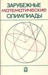 Зарубежные математические олимпиады - Сергеев И.Н.