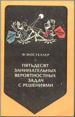 Пятьдесят занимательных вероятностных задач с решениями - Ф. Мостеллер