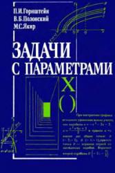 Задачи с параметрами - Горнштейн П.И., Полонский В.Б., Якир М.С.