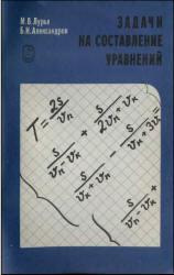 Задачи на составление уравнений - Лурье М.В., Александров Б.И.