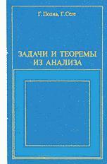 Задачи и теоремы из анализа - Часть 1 - Ряды, интегральное исчисление, теория функций - Полиа Г., Сеге Г.