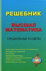 Решебник - Высшая математика - Специальные разделы - Под ред. Кириллова А.И.
