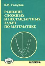 Решение сложных и нестандартных задач по математике - Голубев В.И.