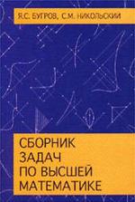 Сборник задач по высшей математике - Бугров Я.С, Никольский С.М.