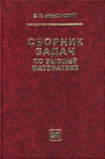 Сборник задач по высшей математике - Минорский В.П.