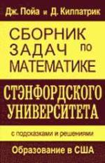 Сборник задач по математике Стэнфордского университета: с подсказками и решениями - Дж.Пойа, Д.Килпатрик