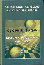 Сборник задач по математическому анализу - Том 2 - Интегралы. Ряды - Кудрявцев Л.Д. и др.