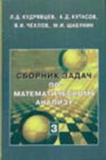 Сборник задач по математическому анализу - Том 3 - Функции нескольких переменных - Кудрявцев Л.Д. и др.