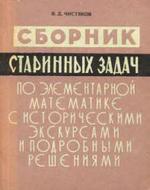 Сборник старинных задач по элементарной математике с историческими экскурсами и подробными решениями - Чистяков В.Д.