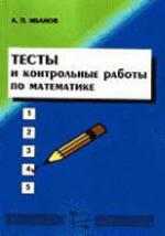 Тесты и контрольные работы по математике - Иванов А.П.