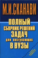 Сборник решений задач для поступающих в ВУЗы - Сканави М.И.