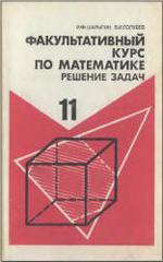 Факультативный курс по математике: Решение задач - Учебное пособие для 11 класса - Шарыгин И.Ф.