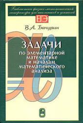 Задачи по элементарной математике и началам математического анализа - Бачурин В.А.