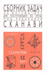 Сборник задач по математике для поступающих во ВТУЗы - Алгебра - Сканави М.И.