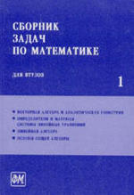 Сборник задач по математике для ВУЗов - Часть 1 - Ефимова А.В. Поспелова А.С.