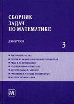 Сборник задач по математике для ВУЗов - Часть 3 - Ефимова А.В. Поспелова А.С.