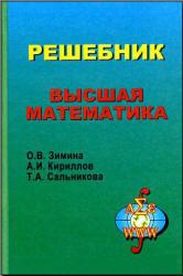Решебник - Высшая математика - Зимина О.В., Кириллов А.И., Сальникова Т.А.