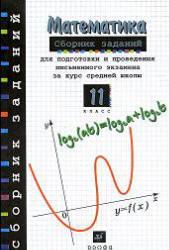 Сборник заданий для подготовки и проведения письменного экзамена по математике - 11 класс - Дорофеев Г.В.