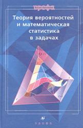 Теория вероятностей и математическая статистика в задачах - Ватутин В.А., Ивченко Г.И., Медведев Ю.И., Чистяков В.П.