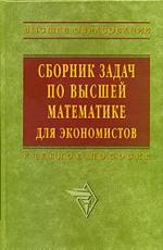 Сборник задач по высшей математике для экономистов - Ермакова В.И.