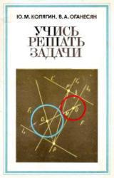 Учись решать задачи - Пособие для учащихся VII-VIII классов - Колягин Ю.М., Оганесян В.А.