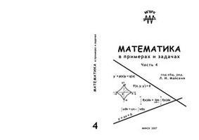 Математика в примерах и задачах - часть 4 - Майсеня Л.И.
