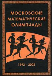Московские математические олимпиады 1993 2005 г - Федоров Р.М., Ковальджи А.К., Ященко И.В.