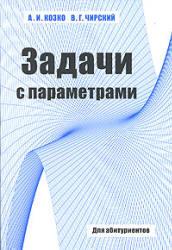 Задачи с параметром и другие сложные задачи - Козко А.И, Чирский В.Г.