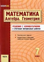 Математика. 7 класс. Алгебра. Геометрия. Решения с комментариями к итоговым контрольным работам. Гальперина А.Р.