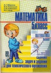 Книга учебник 5 класс математика а.г. мерзляк