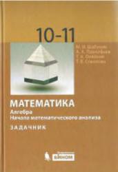 Математика. Алгебра. Начала математического анализа. Задачник. 10-11 класс. Шабунин М.И., Прокофьев А.А., Олейник Т.А., Соколова Т.В. 2009