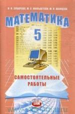 Математика. 5 класс. Самостоятельные работы. Зубарева И.И., Мильштейн М.С., 2007