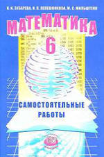 Математика. 6 класс. Самостоятельные работы. Зубарева И.И., Мильштейн М.С., 2008