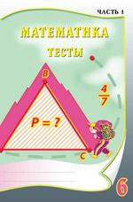 Математика. 6 класс. Тесты. Часть 1. Гришина И.В., Лестова Е.В., 2006
