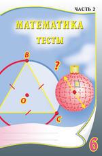 Математика. 6 класс. Тесты. Часть 2. Гришина И.В., Лестова Е.В., 2006