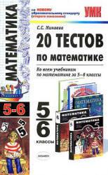 20 тестов по математике. 5-6 классы. Минаева С.С. 2011