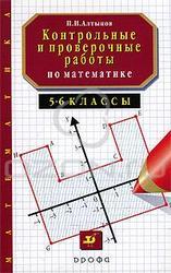 Алтынов П.И. , Контрольные и проверочные работы по математике, 5-6 класс, 1997