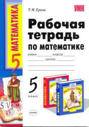 Рабочая тетрадь по математике, 5 класс, Ерина, 2010