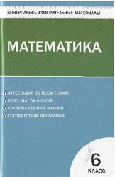 КИМ. Математика. 6 класс. Виленкин Н.Я.