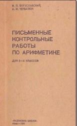 Письменные контрольные работы по арифметике. 5-6 класс. Богуславский И.П., Черватюк А.И. 1970